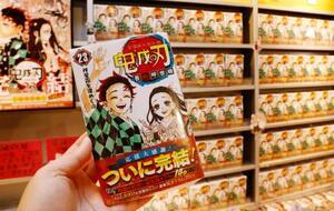 売り場に並べられた「鬼滅の刃」の最終巻=4日午前、東京都渋谷区