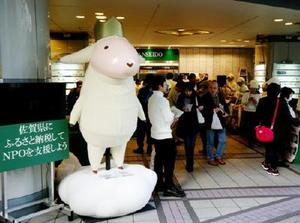 佐賀のNPO12団体が活動をアピールし、ふるさと納税による支援を呼び掛けたイベント=東京・有楽町の東京交通会館