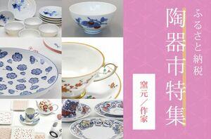 ふるさと納税のサイトに掲載されている陶器市特集のバナー。窯元・作家編や商社・食品編がある