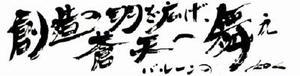 横書き表現で最優秀賞に選ばれた富永さんの作品