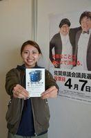 18、19歳有権者に「県議選投票を」 唐津市選管、ハガキで