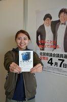 唐津市内の18、19歳へ県議会選挙への投票を呼び掛けたポストカード