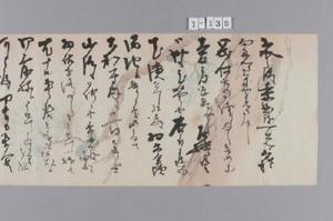 鍋島直正が長女・貢姫に宛てた書簡