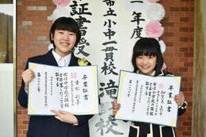 滝野中学校を卒業した幸松彩夢さん(左)と小学校を卒業した加賀良真子さん=伊万里市東山代町