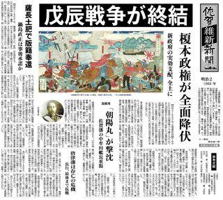 戊辰戦争が終結 榎本政権が全面降伏 明治2年(1869年)