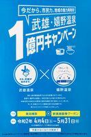 「武雄・嬉野温泉1億円キャンペーン」をPRするチラシ