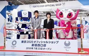初の常設店舗となる「東京2020オフィシャルショップ」のオープニングを記念してテープカットするソフトボール女子日本代表の上野由岐子選手(左)ら=23日午前、東京都新宿区