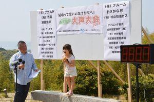 大声大会で声を張り上げる参加者=唐津市浜玉町「ブーゲンの森」野外特設イベント会場