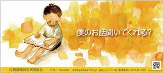 【入選】佐賀女子高校美術デザインコース3年 古賀 千穂