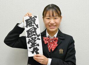 龍谷高校2年宿利芽生さん