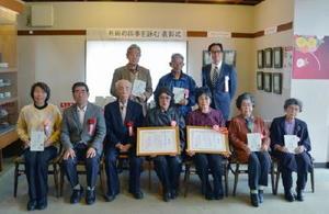 年間最優秀賞を受賞した田中秋子さん(前列右から4人目)、松尾ミツエさん(同3人目)ら受賞者=有田町の有田館