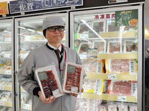 24日から県内のマックスバリュ、イオンの計5店舗で、イノシシ肉の販売が始まった=佐賀市のマックスバリュ南佐賀店