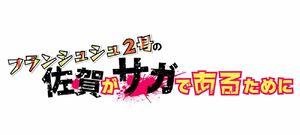 「フランシュシュ2号の佐賀がサガであるために」のタイトルロゴ