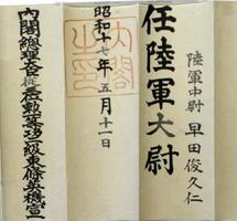 戦死により陸軍大尉に任じられた当時の首相東条英機による辞令書(提供写真)