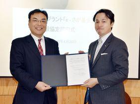 佐賀市のエコ教育支援へ基金