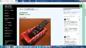 ネット句会の画面。4月27日に開いた「ライブ川柳句会」は、箱の上に置かれたリモコンからイメージした作品を募集した