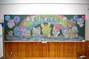サンリオキャラクターを描いた黒板アート=佐賀市の新栄小