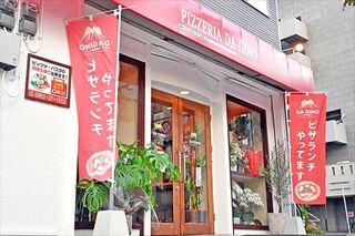ピッツェリア ダ・ジーノ 白山店