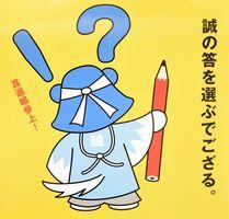 「第7回唐津検定」のポスター(一部)