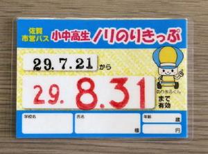 佐賀市交通局が発売した市営バスの「ノリのりきっぷ」