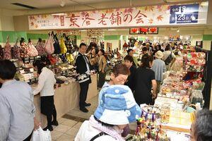 色とりどりの工芸品や京都の味を買い求める人でにぎわう会場=佐賀市の佐賀玉屋