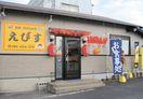 定食・天ぷらの店 えびす