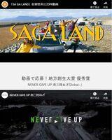 佐賀県限定魅力発見動画コンテストのウェブサイト