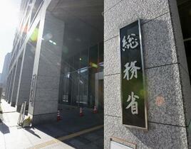 総務相、NTT接待で谷脇氏更迭