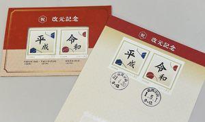 改元を祝して限定発売された記念切手=佐賀市の中央郵便局