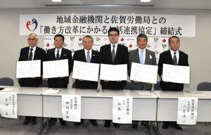 佐賀労働局と県内の金融機関が働き方改革に向けて協定を結んだ=佐賀市の佐賀第2合同庁舎