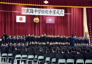 落成記念のセレモニーで合唱を披露する武雄中の3年生=武雄中体育館