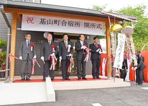 テープカットを行い、「基山町合宿所」のオープンを祝う松田一也町長(中央)ら=基山町