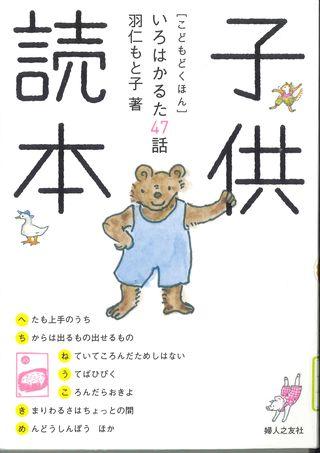 県立図書館のドンどん読書 「子供読本いろはかるた47話」