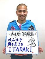 DF吉田豊選手
