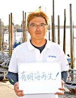 漁業者の中島昌平さん