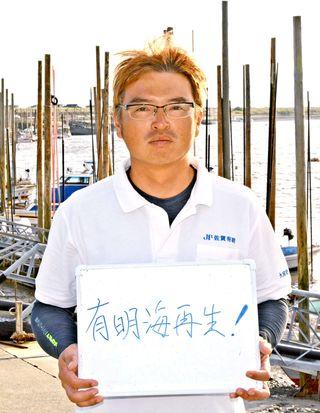 わたしの争点(3)漁業・中島昌平さん(35)
