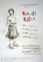 有田町の?の博記念堂で開かれる「名作に咲く名花たち」。昭和の文学作品などを原作とした映画4本を上映する