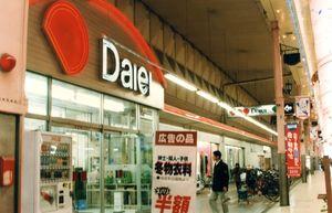 不採算店として閉鎖が発表されたダイエー佐賀店=平成10年1月9日撮影、佐賀市
