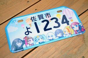 佐賀市で1日から交付が始まった「ゾンビランドサガ」オリジナルデザインご当地ナンバープレートのサンプル=佐賀市役所