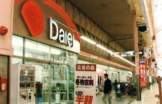 <平成 この日、>ダイエー佐賀店閉鎖へ=平成10年1月9日(21年前)