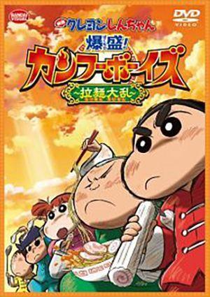 DVD「映画クレヨンしんちゃん 爆盛!カンフーボーイズ ~拉麺大乱~」