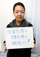 <知事選候補者へ(12)>災害支援NPO事務局長 根木佳…