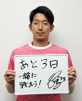 7日の横浜F・マリノス戦「レディースデー~勝利の女神が翼をさずける」をPRするGK権田修一選手