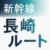 <新幹線長崎ルート>JR九州青柳…