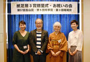 「五山賞」の贈呈式に出席した鎌田さん(左から2人目)