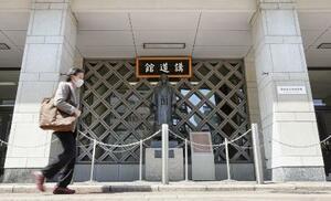 全日本柔道連盟の事務局が入る東京都文京区の講道館=4月