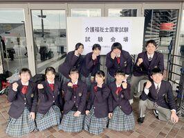 介護福祉士試験に合格した生徒たち(嬉野高提供)