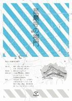 田中淳さんが手がけたグラフィックデザインのポスター「星巖寺の楼門」