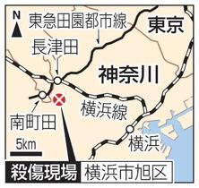 横浜の団地で3人を殺傷