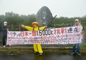 歩いて北海道東部の知床峠に到着し、日本一周を達成した谷睦夫さん=28日午前